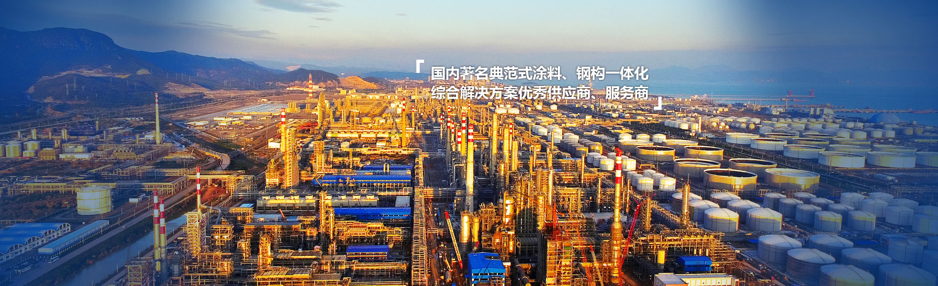 Huilian Phase II Refining Zone Anti-corrosion coating Project